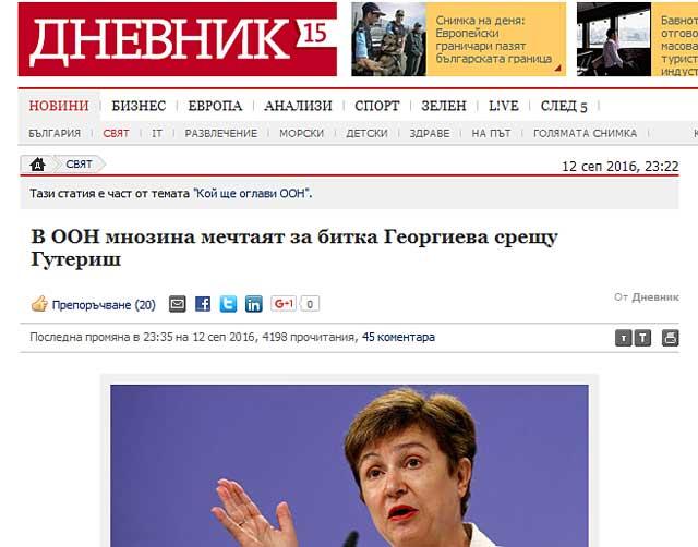Симптоматични заглавия, които предшестваха издигането и провала на Кристалина Георгиева.