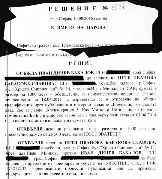 http://e-vestnik.bg/imgs/bulgaria/Reshenie_delo2016-2-1.jpg