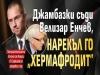 Съди ме Джамбазки, мой свидетел е Христо Ботев