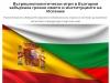 Търсачката не намира испански автор, публикуван в сайта Faktor в помощ на Борисов