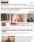"""Търговското право за акциите на """"Левски"""" е разтеглива материя…"""