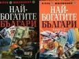 Гешев пуска компромат за Бобокови, преписан от книга на Григор Лилов от 2003 г….