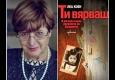 Леа Коен: Задавиха се от лъжи за моя баща, за мен и евреите