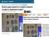 Монетите от кабинета на полицейския шеф са елементарни фалшификати. Какво цели Гешев?
