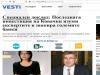 Менте реклами в интернет лъжат с Цветан Василев, Божков, Ковачки и Цветанка Ризова
