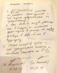Домусчиев призна, че документът на Божков е истински. Какво се крие зад това?