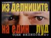 In memoriam Тони Филипов, Д-р. Отиде си едно оригинално перо, едно от малкото