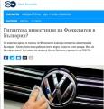 """България се разминава с """"Фолксваген""""? Защо у нас не става и не става производството на коли?"""