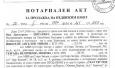 Валери Симеонов купил апартамент и офис в Слънчев бряг за 7801 лева