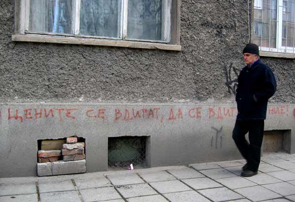 """Цените се вдигат, да се вдигнем и ние"" - надпис на бул. ""Прага"". Снимки: авторката"