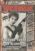 Даря разголена с автомат на първа страница на руски вестник.