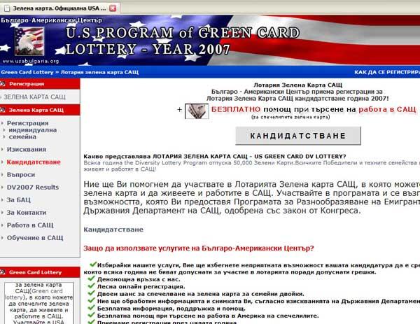 Internet Mami S Lotariyata Zelena Karta E Vestnik Bg