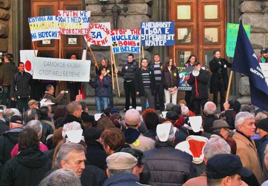 Протест срещу АЕЦ в София