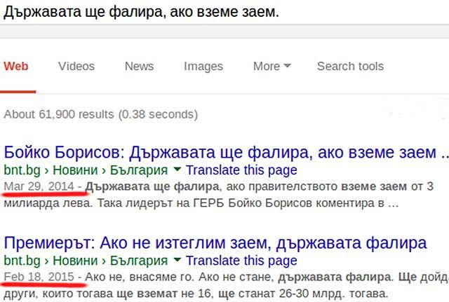 Гугъл за демагогията на Борисов