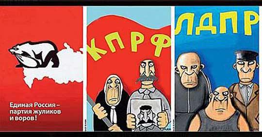 Карикатура за руските избори