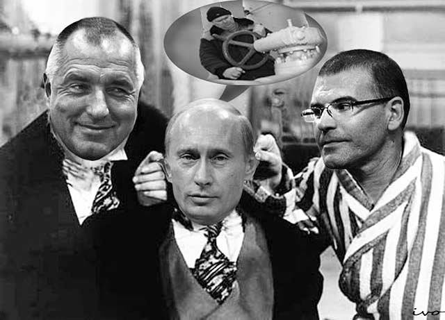 Да напляскаш Русия
