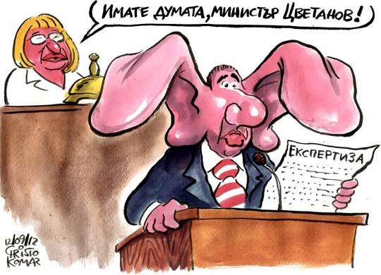 Цветанов на парламентарен контрол
