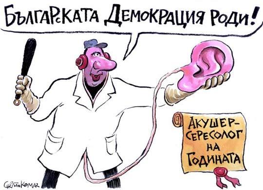 Комарницки за министъра Цветанов