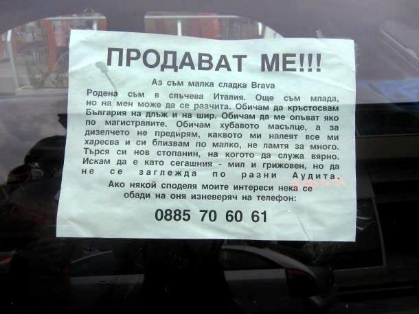 Обява за продажба на автомобил