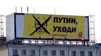 Путин, махай се