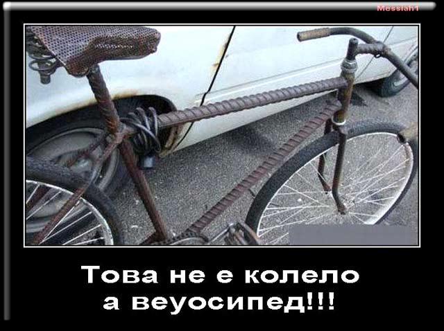 Велосипед - пернишка класика