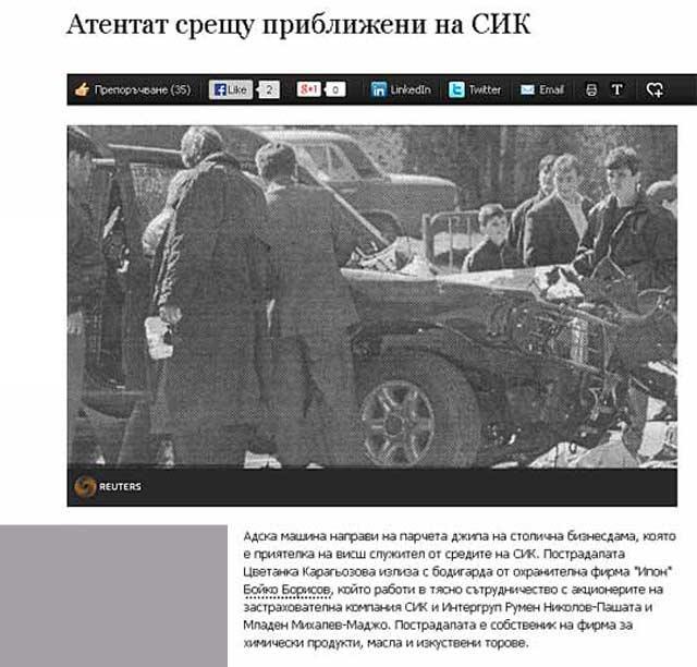 Атентат срещу другарката на Бойко Борисов
