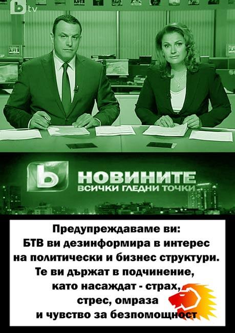Колаж за бТВ от Бъзикилийкс