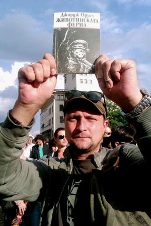 Не на България по Оруел