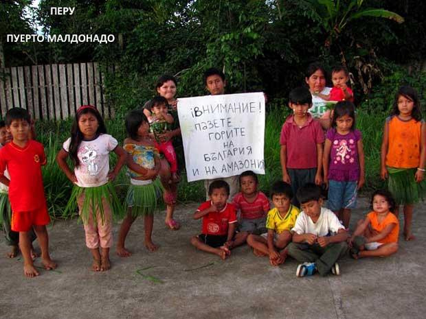 В защита на нашите гори от Амазония