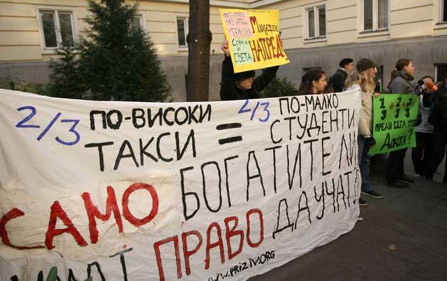 Студенти против покачване на таксите