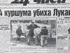Белезници, ритници – полицаите от вчера и днес. Как ме арестуваха за убийството на Луканов