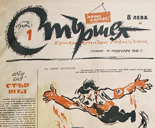 """Първият брой на """"Стършел"""", излязъл на 15 февруари 1946г."""