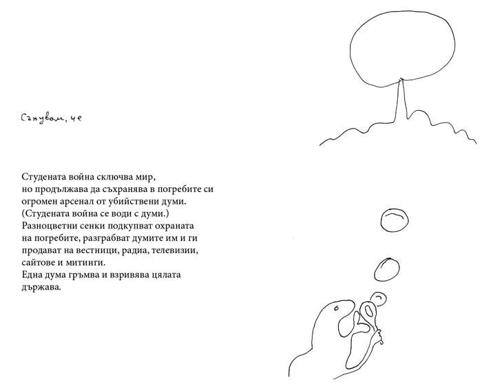 От новата книга на Иван Кулеков