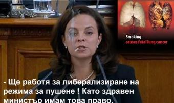 http://e-vestnik.bg/imgs/mnenia_co/smoke_min.jpg