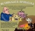 Как са рекетирали Божков да плаща 20% от печалбата си – разказано с комикс