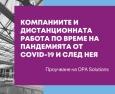Проучване: Три четвърти от компаниите са имали технически затруднения заради COVID-19