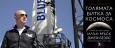 Зад стените на Blue Origin с Джеф Безос