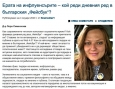 Класация на българските инфлуенсъри