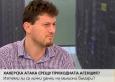 Светлин Наков: Файлът улика срещу набедения за теча на данни от НАП Кристиян Бойков е фалшифициран