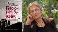Неда Антонова: Всяко време има нужда от своя Паисий
