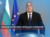 Речта на Борисов напомни нацизма