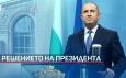 Какви са мотивите президентът Радев да върне избора на Гешев?