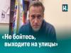 Русия: Властите опитват с всички средства да предотвратят протестите в подкрепа на Навални
