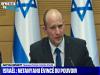 След Нетаняху: Какво ще се промени с новото правителство на Израел?