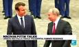 Путин и Макрон: различия зад усмивките