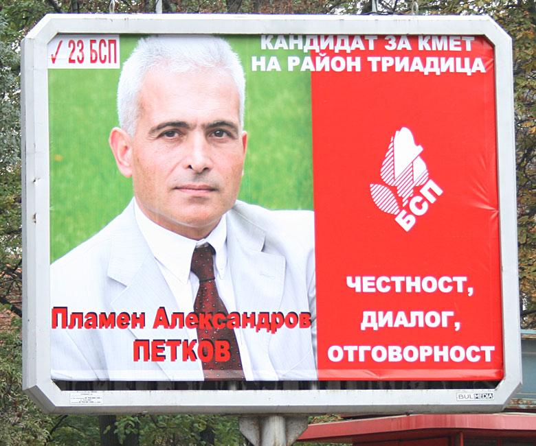 БСП агитира от билборд в центъра  на София. Снимка: Нели Томова
