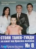 Снимка: Нели Томова
