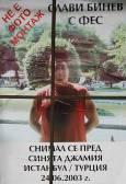 Антикампания: Плакат на Слави Бинев с фес, залепен срещу болницата 'Света Екатерина'. Снимка: Нели Томова