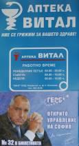 Плакат на Бойко Борисов, поставен на вратата на аптека. Снимка: Нели Томова