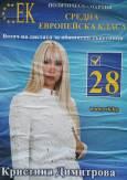 Певицата Кристина Димитрова също е кандидат за кмет. Снимка: Нели Томова